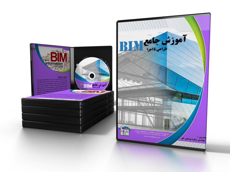 آموزش جامع طراحی تا اجرای پروژه BIM