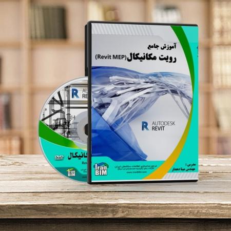 آموزش جامع مقدماتی تا پیشرفته رویت مپ 2019 (mechanical)