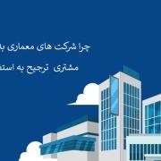 بیم | مدلسازی اطلاعات ساختمان | BIM