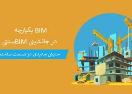 بیم | BIM | مدلسازی اطلاعات ساختمان