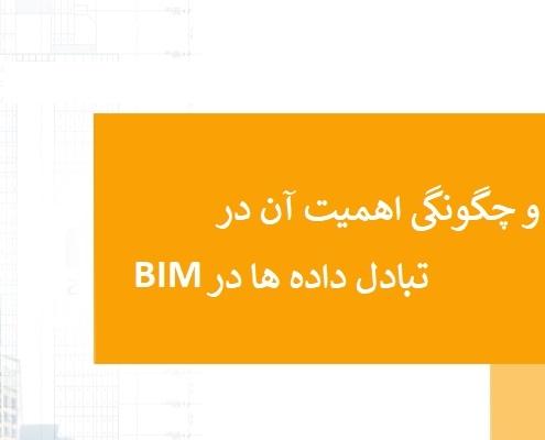 BIM | IFC | بیم | مدلسازی اطلاعات ساختمان