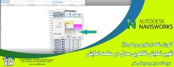 آموزش نکته ای نرم افزار NavisWorks ناویس ورکس - تغییر نمایش ظاهری مدل در صفحه نمایش