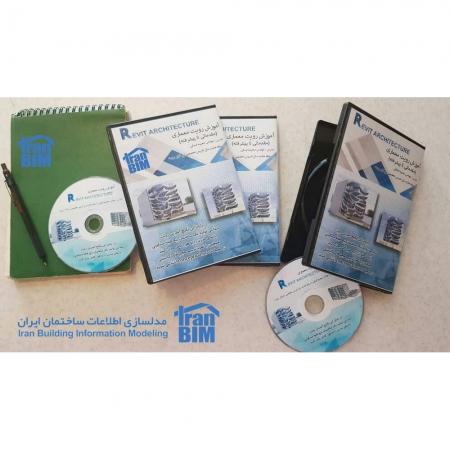 آموزش رویت معماری بصورت پروژه محور - مقدماتی تا پیشرفته - مدرس : محبوبه ایمانی - IranBIM.com