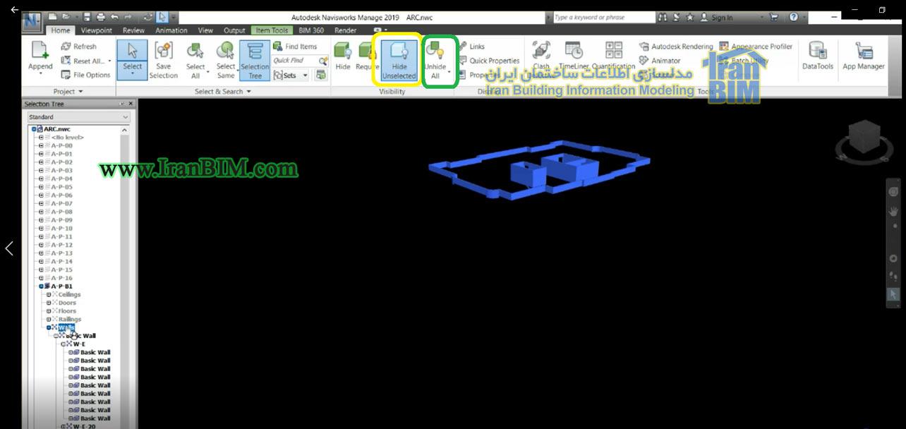 دکمه Hide Unselected در نرم افزار NavisWorks