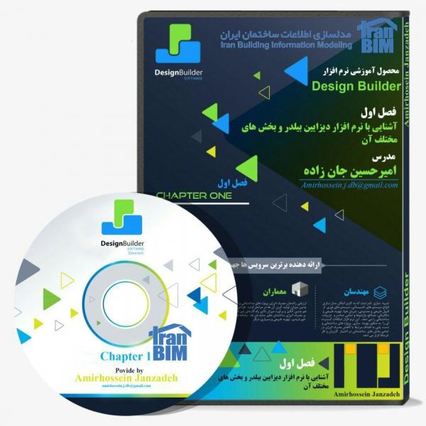 آموزش نرم افزار دیزایین بیلدر Design Builder Software Tutorials