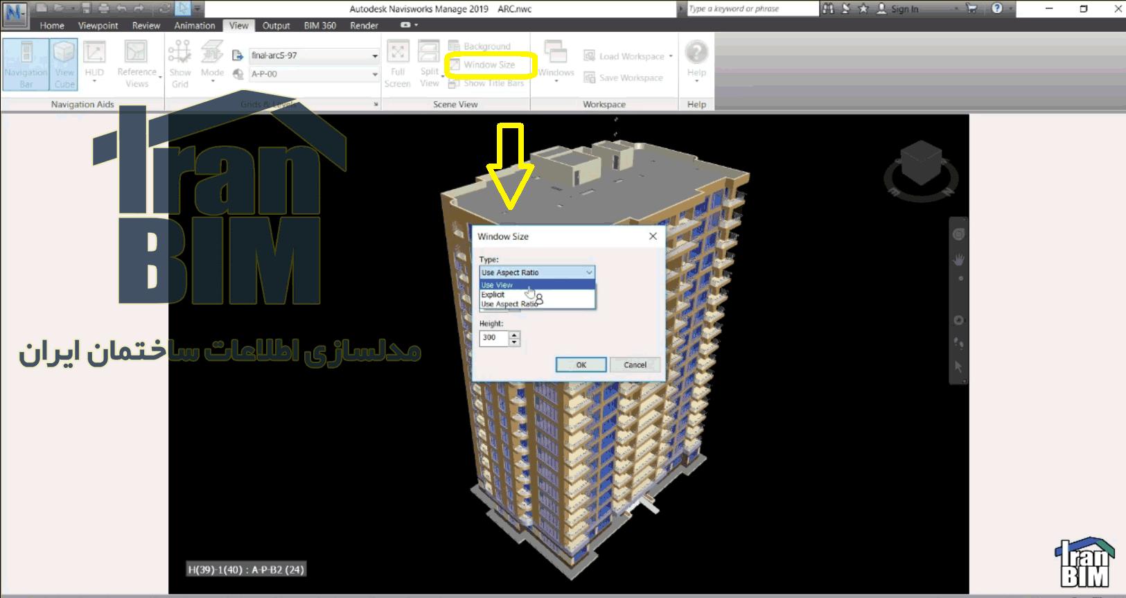 آموزش نکته ای نرم افزار NavisWorks – نحوه نمایش و تقسیم صفحه نمایش به چند بخش