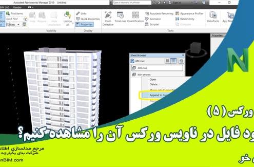 آموزش نکته ای نرم افزار NavisWorks - چگونه قبل از ورود فایل در ناویس ورکس آن را مشاهده کنیم؟
