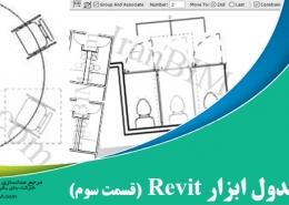 اصول پایه و جدول ابزارهای Revit