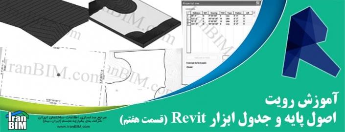 اصول پایه و جدول ابزار revit قسمت هفتم