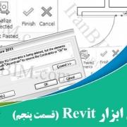اصول پایه و جدول ابزار revit قسمت پنجم