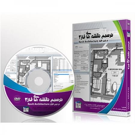 طراحی فاز 2 در رویت ایران بیم
