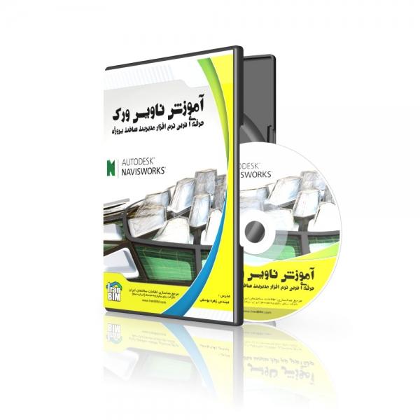 آموزش جامع صفر تا صد ناویس ورک navisworks به فارسی
