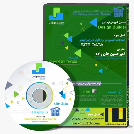آموزش نرم افزار دیزایین بیلدر - Design Builder Software Tutorials فصل سوم: اطلاعات اقلیمی در نرم افزار دیزایین بیلدر