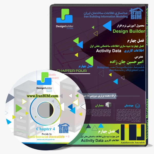 آموزش شبیه سازی اطلاعات اطلاعات کاربری (Activity Data) در دیزایین بیلدر