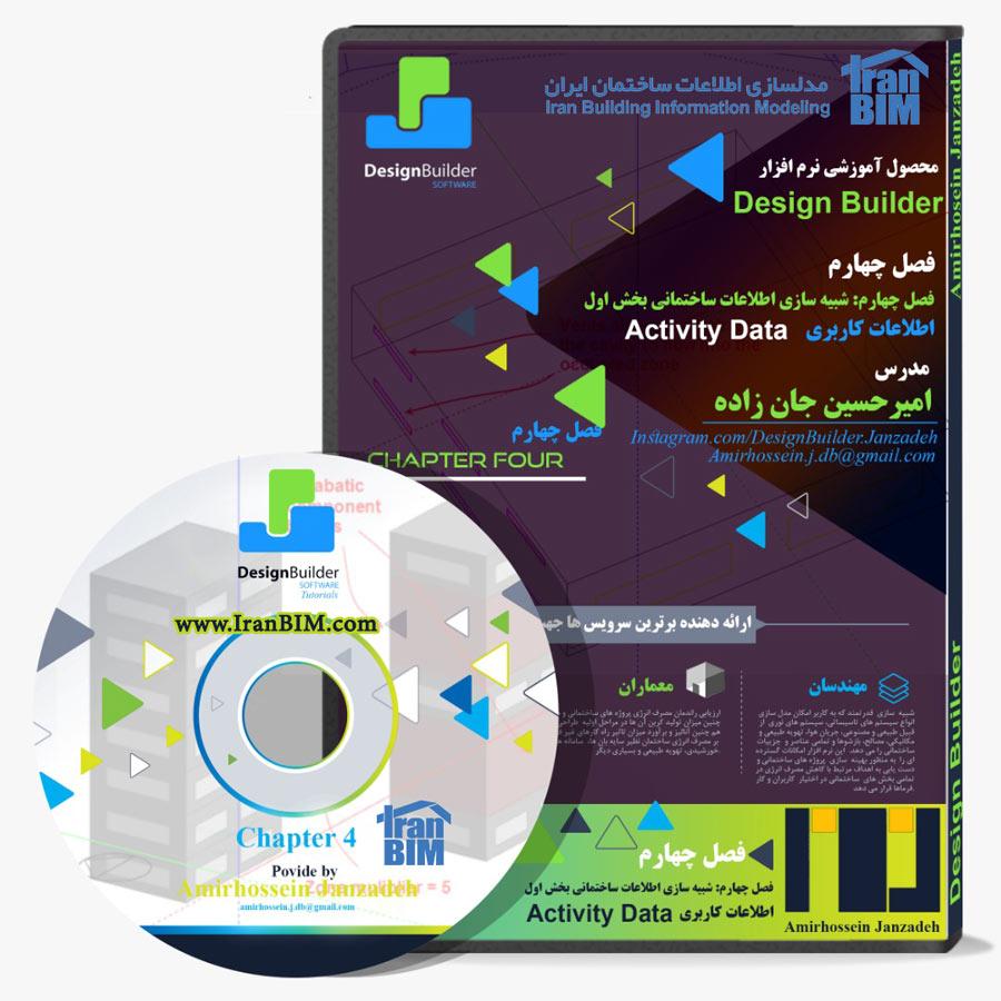 آموزش شبیه سازی اطلاعات کاربری (Activity Data) در دیزایین بیلدر
