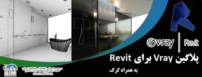 دانلود V-Ray Next برای Revit 2020 -2013 + کرک