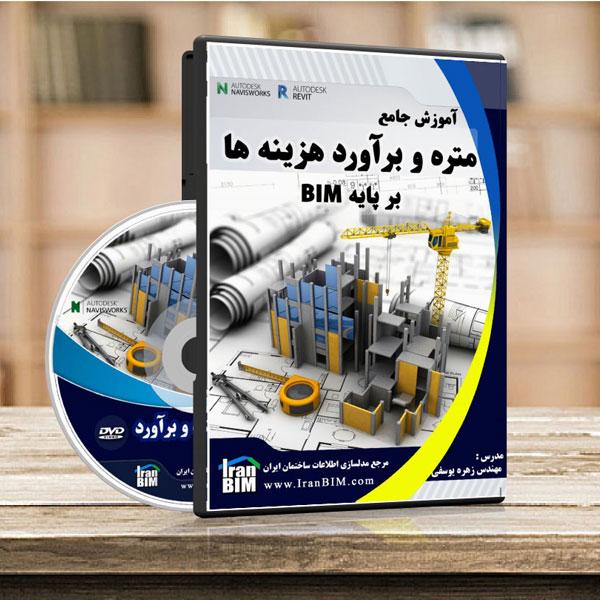 آموزش متره و برآورد هزینه ها در رویت BIM