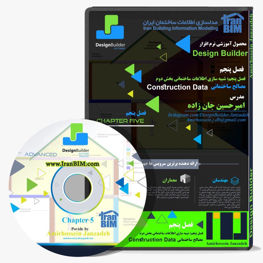 آموزش شبیه سازی مصالح ساختمانی (Construction DATA) در دیزایین بیلدر