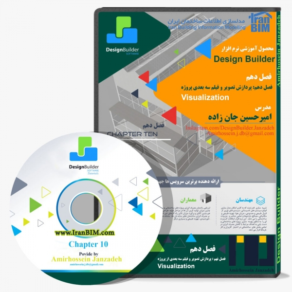 آموزش پردازش تصویر و فیلم سه بعدی از پروژه Visualization در دیزایین بیلدر