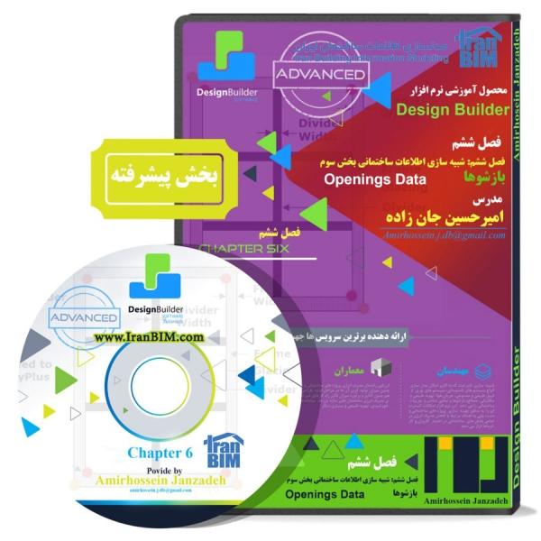 فصل ششم: شبیه سازی اطلاعات ساختمانی - بخش سوم: بازشوها Openings DATA