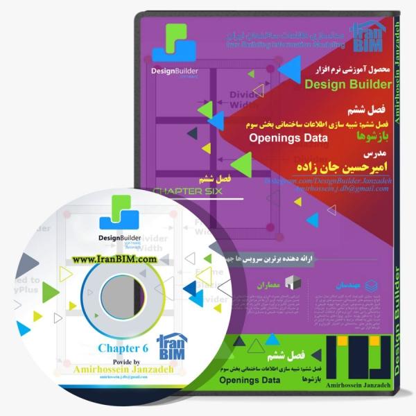 بخش پایه فصل ششم آموزش بازشوها در دیزایین بیلدر - شبیه سازی مصالح ساختمانی (Openings DATA)