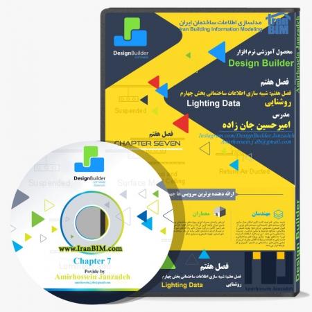 Design Builder آموزش روشنایی در دیزایین بیلدر - شبیه سازی مصالح ساختمانی (Lighting DATA)