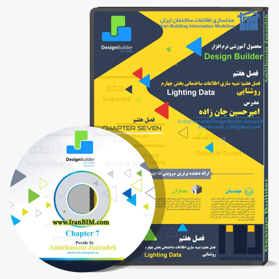 آموزش روشنایی در دیزایین بیلدر - شبیه سازی مصالح ساختمانی (Lighting DATA)