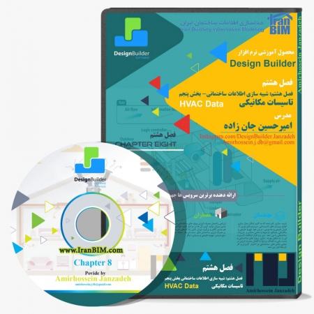 Design Builder آموزش تاسیسات مکانیکی در دیزایین بیلدر - شبیه سازی مصالح ساختمانی (HVAC DATA)