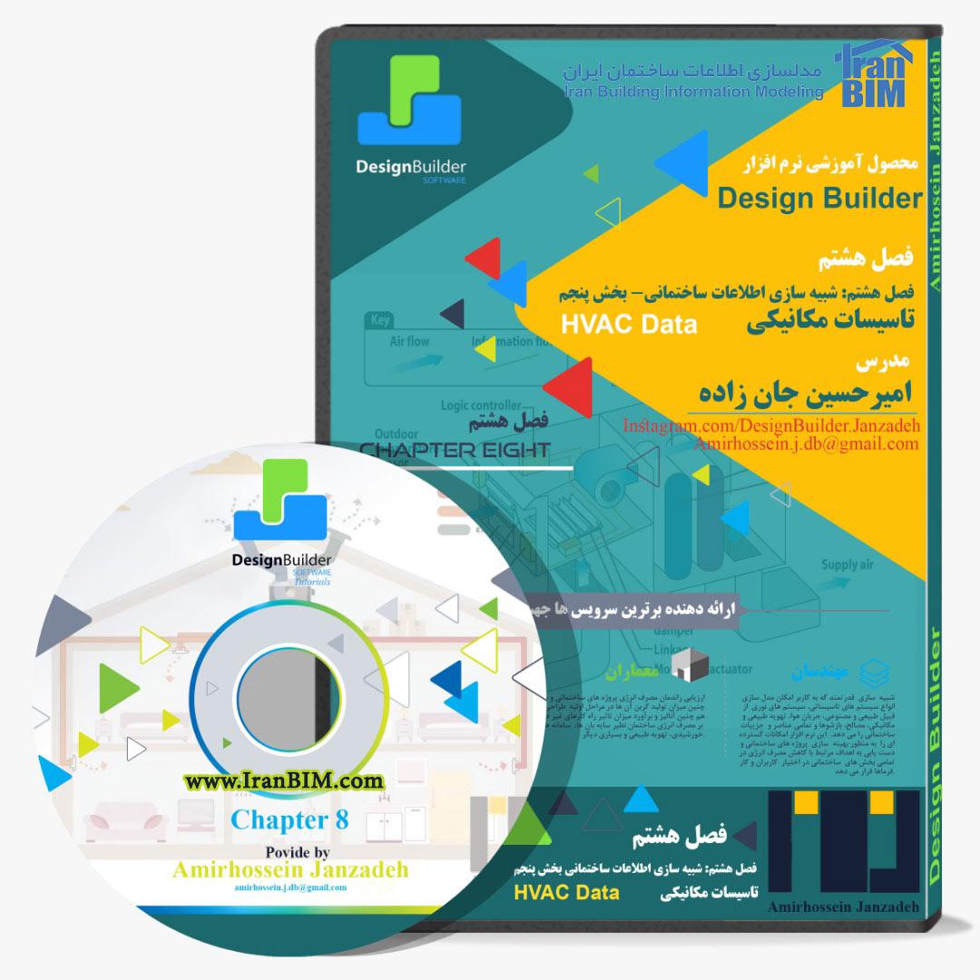 آموزش تاسیسات مکانیکی در دیزایین بیلدر - شبیه سازی مصالح ساختمانی (HVAC DATA)