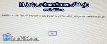 رفع خطای smart screen و مشکلات در پخش آموزش ها exe توقف پلی