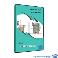 آموزش جامع طراحی آپارتمان در رویت