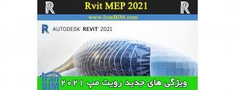 ویژگی های جدید و تغییرات MEP در Revit 2021