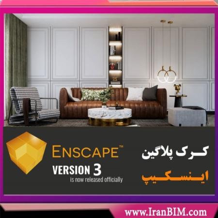 دانلود پلاگین اینسکیپ 3 ENSCAPE برای رویت