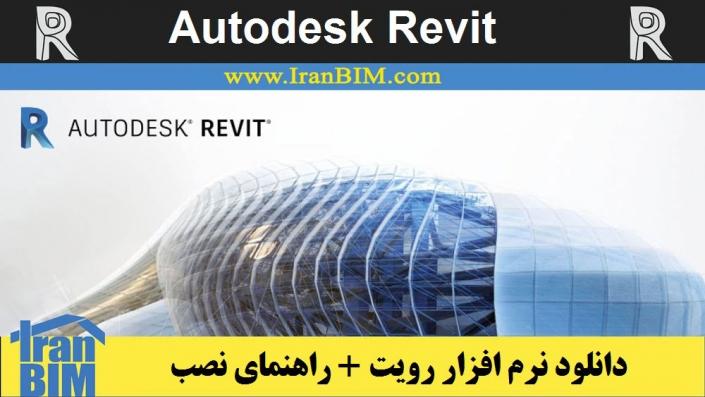 دانلود نرم افزار اتودسک رویت Autodesk Revit – به همراه آموزش نصب