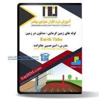 آموزش دیزاین بیلدر - لوله های زمین گرمایی (مدفون در زمین) - Earth Tube | فصل چهاردهم