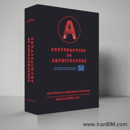 آموزش جامع مبانی تا اجرای معماری - ترسیم نقشه فاز یک و دو ساختمان طبق ضوابط نظام مهندسی