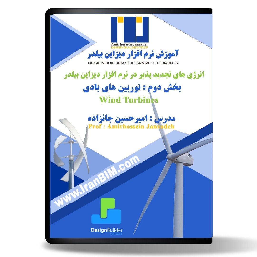 آموزش انرژی های تجدید پذیر در نرم افزار دیزاین بیلدر - توربینهای بادی