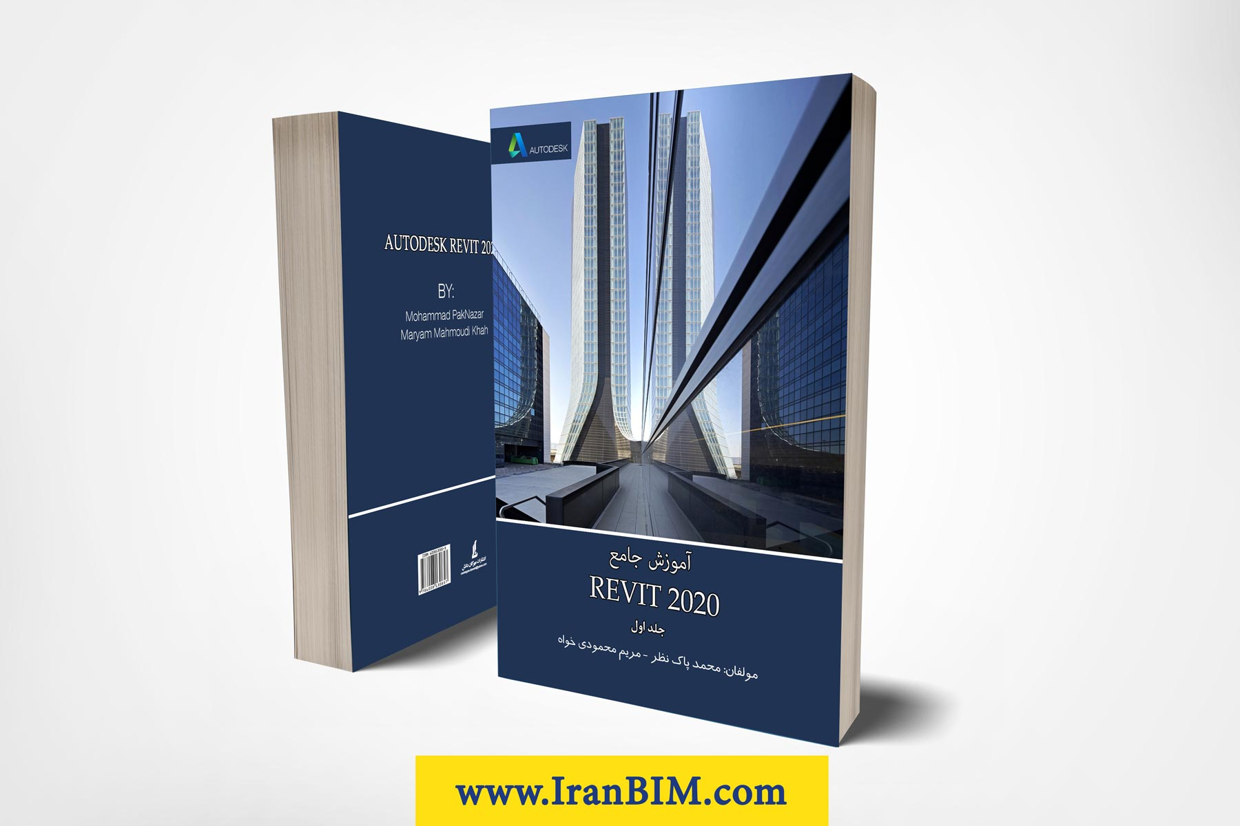 کتاب آموزش رویت