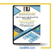 آموزش وارد کردن مدل های سه بعدی در دیزاین بیلدر - Import BIM Model