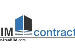 اهمیت قرارداد های BIM در صنعت ساخت و ساز